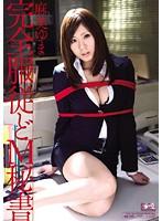 [SOE-386] Complete Domination of a Masochistic Secretary Yuma Asami