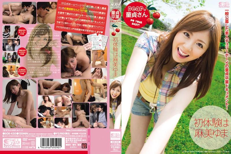 SOE-430 Yuma Asami First Experience