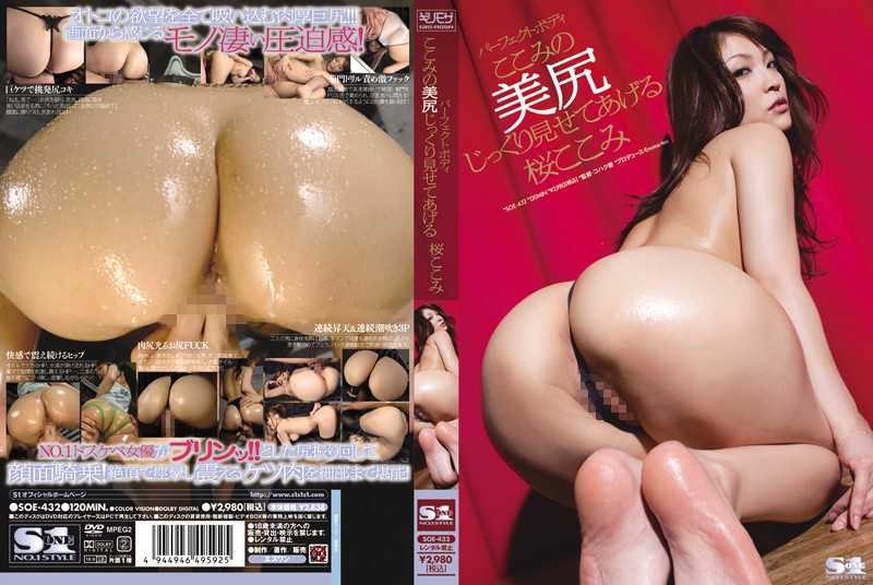 SOE-432 Here I'll Show Carefully Sakura Perfect Body Ass Mino Here