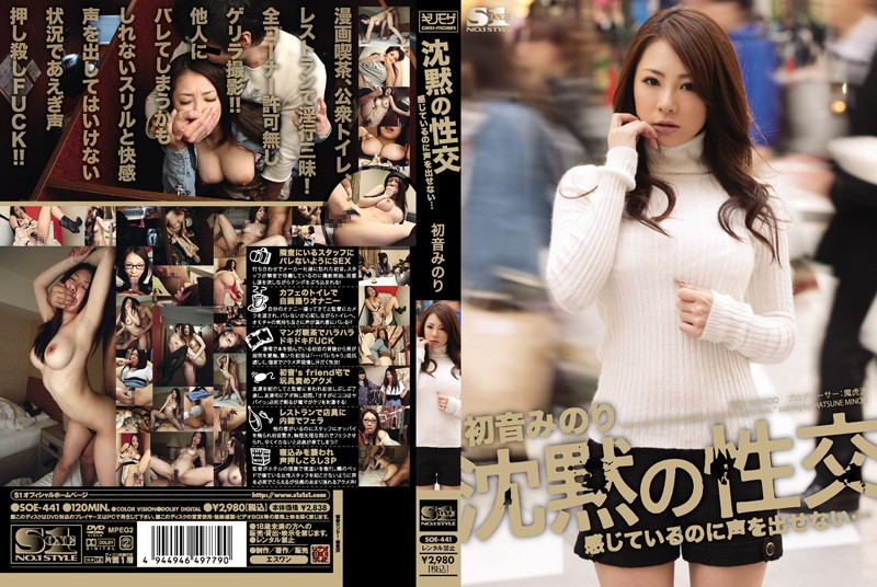 SOE-441 Not Afford To Feel That The Voice Of Silence Intercourse Minori Hatsune ...