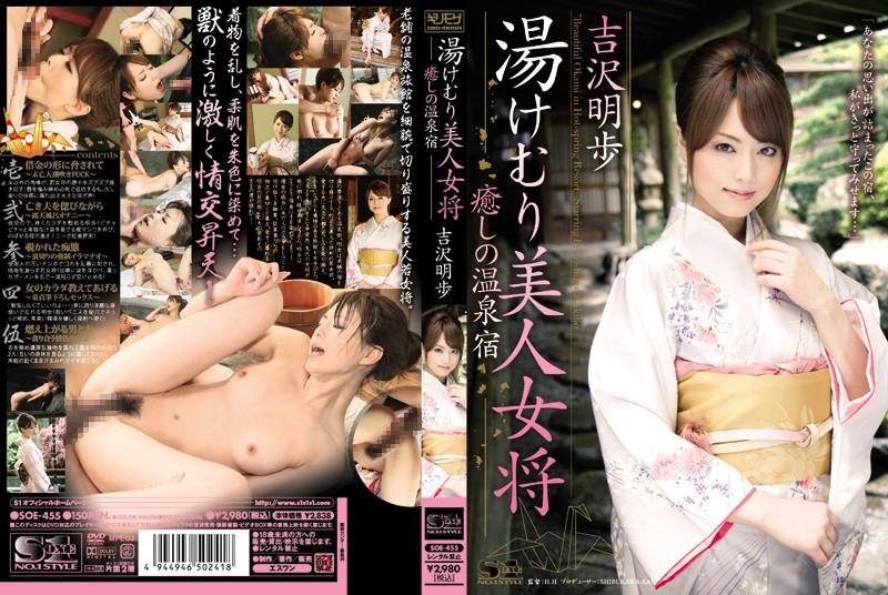 SOE-455 Akiho Yoshizawa Healing Hot Spring Inn Proprietress Beauty Steam