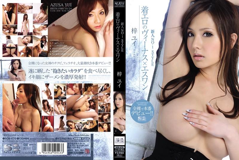 SOE-470 Azusa Yui Wearing Erotic Venus ÌÑ Esuwan Rookie NO.1STYLE