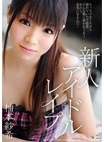 SOE-475 Yuzumoto Saki - Idol Rape Rare Rookie This Gauze