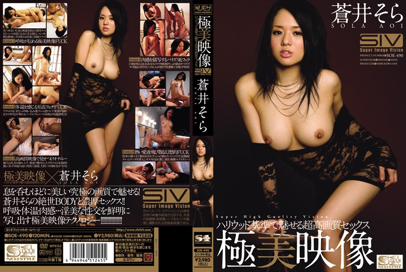 SOE-490 Sora Aoi Sex Extremely High Quality Video And Very Micelles In Hollywood Standards