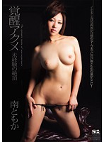 SOE-497 Minami Tomoka - South With The Height Of Arousal Or Orgasm Inexperienced