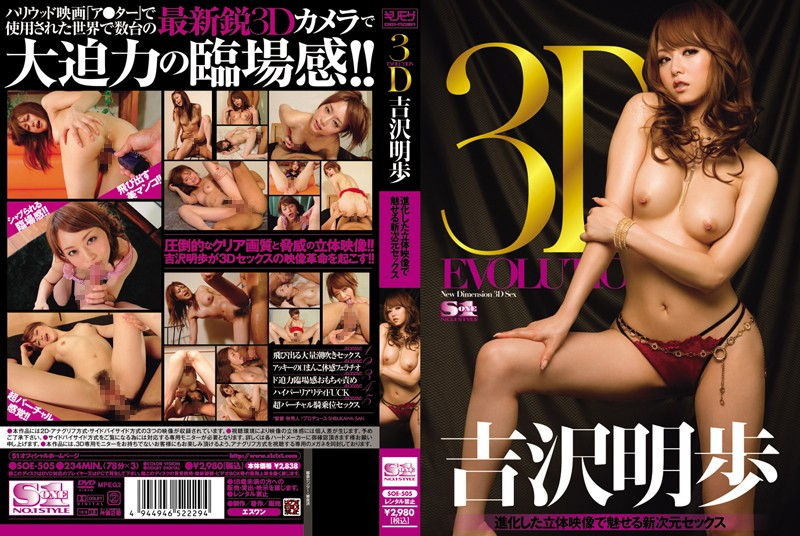 SOE-505 Akiho Yoshizawa Sex New Dimension Micelles In Stereoscopic 3D EVOLUTION Evolved