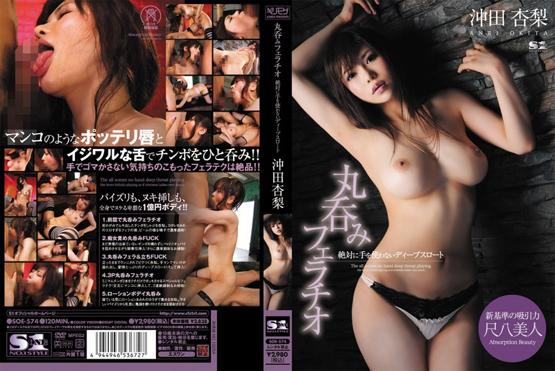 SOE-574 Pear Apricot Okita Deep Throat Slurping Fellatio Absolutely Do Not Use The Hand