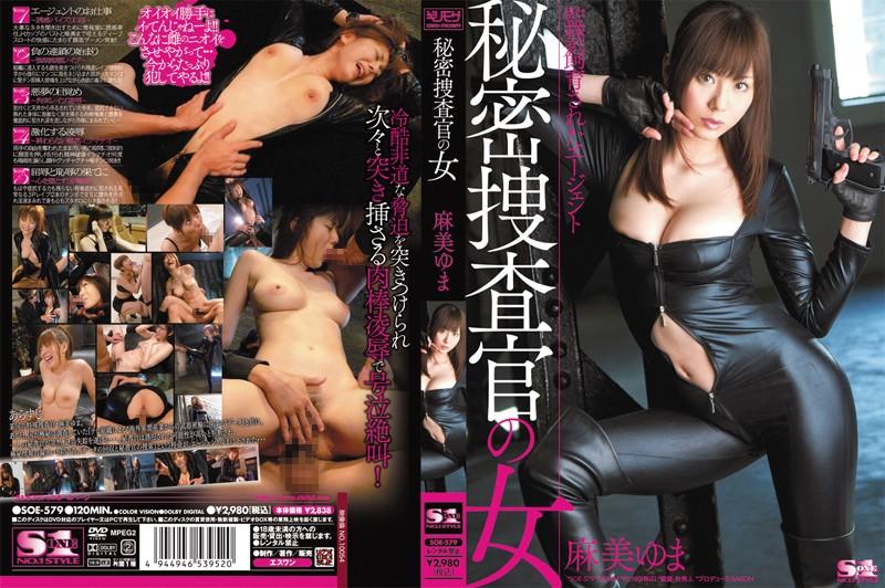 SOE-579-秘密捜査官の女-監禁飼育されたエ-ジェント-麻美ゆま-
