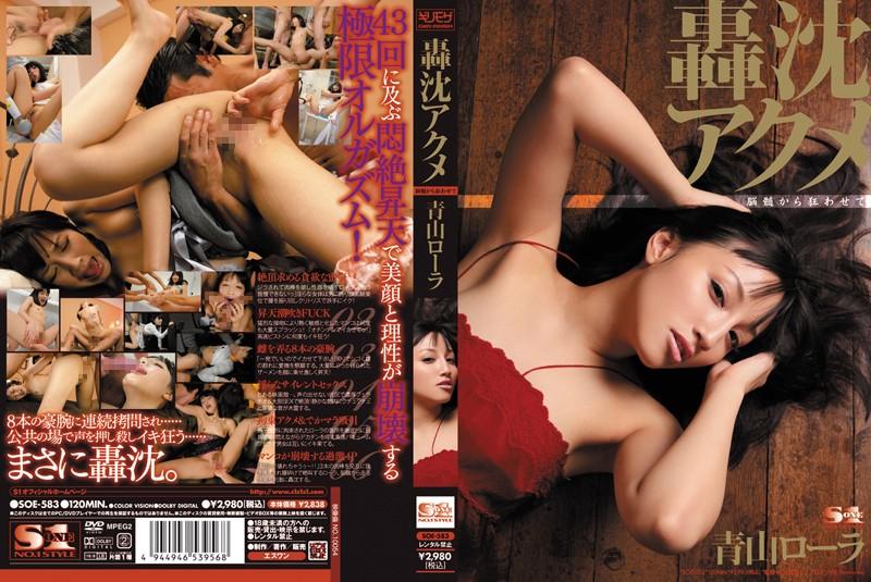 SOE-583 Acme Roller Aoyama Gochin
