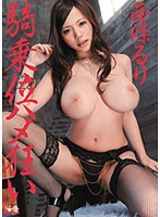 [SOE-633] Crazed Cowgirl Position Ruri Saijo