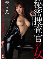 [SOE-639] Secret Woman Investigator: The S********n of Busty Spy Kokomi Sakura