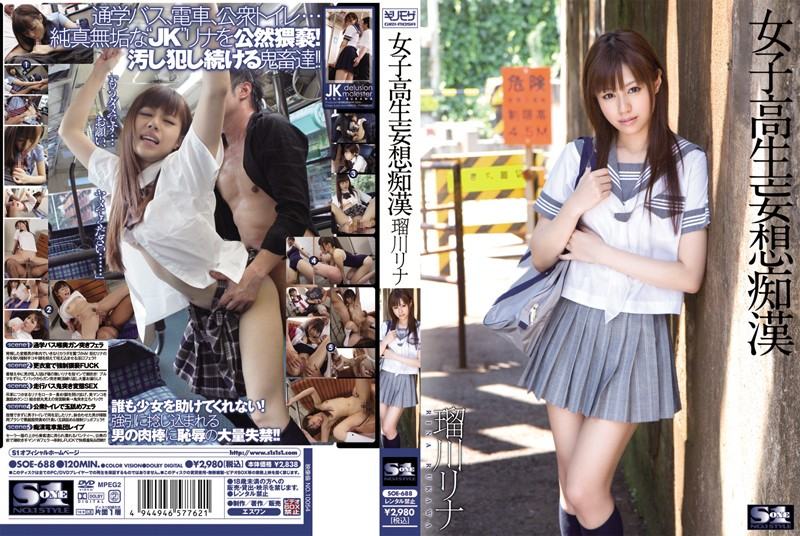 SOE-688 Lina Rukawa Delusion School Girls Pervert
