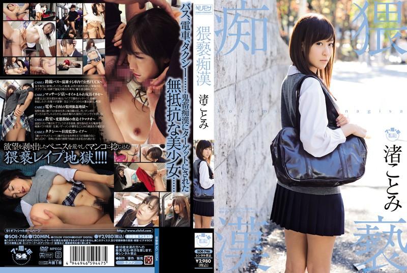 SOE-746 Nagisa Kotomi Obscenity Molester