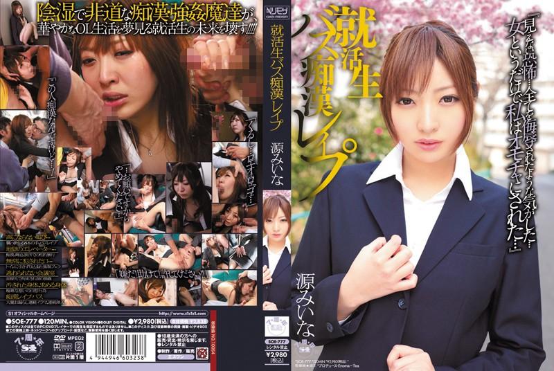SOE-777 Natsu Source Of Raw Rape Molester Bus Job Hunting