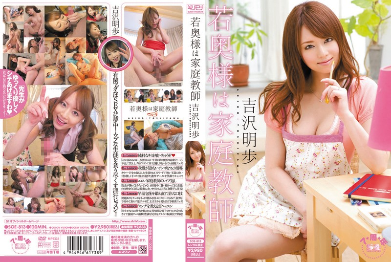 SOE-813 The young wife Akiho Yoshizawa tutor