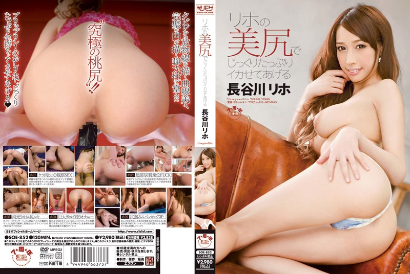 SOE-852 Hasegawa Rehoboth'll Let Squid Thoroughly With Plenty Of Rehoboth Ass
