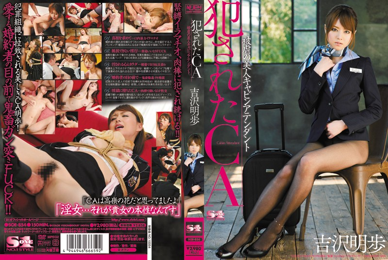 SOE-854 Akiho Yoshizawa Cabin Attendant Beauty Of Masochism CA That Has Been Committed