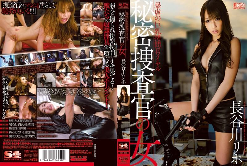SOE-865 Hasegawa Rehoboth Royale 폭력 고문 Busty Woman 비밀 요원