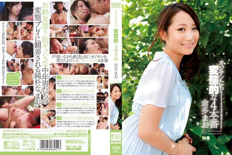 SOE-866 4 Multi-warehouse Production Mao Unnatural And Uncles