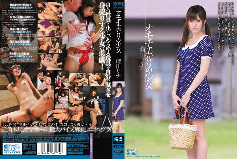 SOE-883 オモチャ売りの少女 瑠川リナ