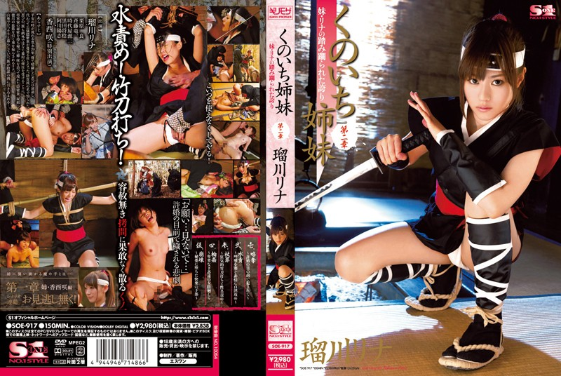 SOE-917 Rukawa Rina Was Trampled Pride Of Chapter II Sister Sister Lina Kunoichi