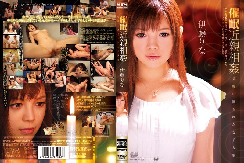 SOE-949 Female College Student Rina Ito Manipulated By Hypnosis Incest Father
