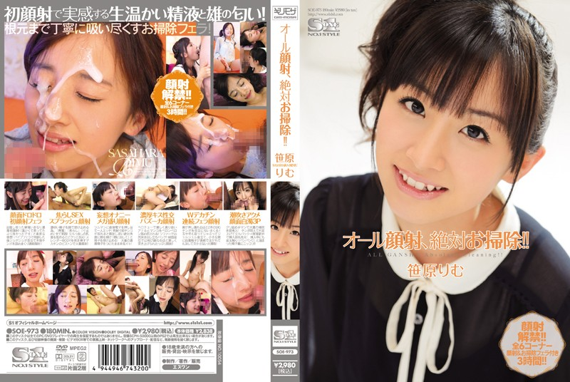 SOE-973 The Injection All Face Cleaning Absolutely! ! Sasahara Rim
