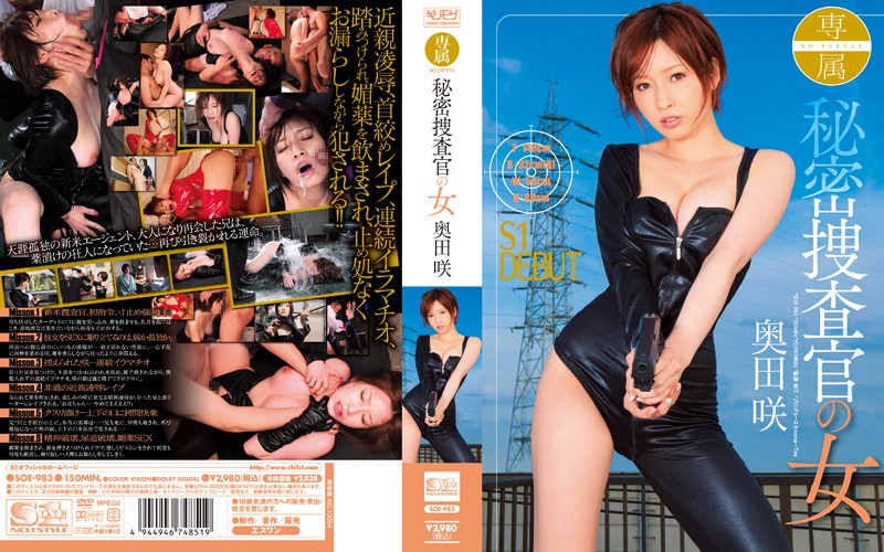 SOE-983 専属NO.1STYLE 秘密捜査官の女 奥田咲