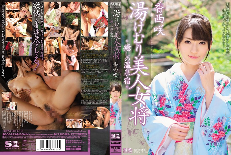 SOE-995 Hot-spring Hotel Kozai Bloom Healing Yukemuri Beauty Landlady