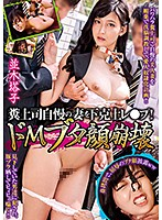 SOJU-013 The Lower Part Of A Fetish Boss Proud Wife ● Rei!De M Pig Face Collapse