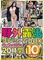 野外露出プレミアムBOX 山と空BESTコレクションVII20時間10枚組