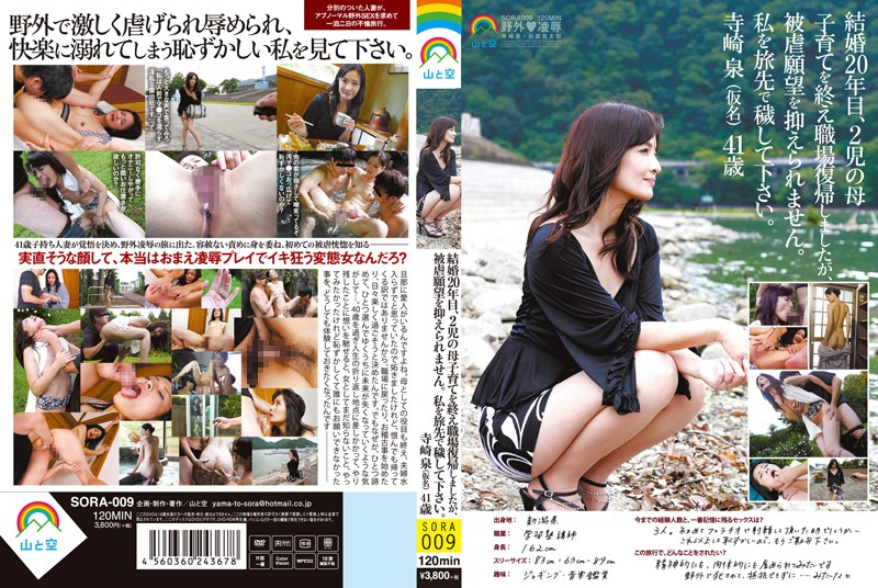 SORA-009 20th Year Marriage We Return To Work After The Mother Of The Child-rearing Two Children But Does Not Suppress The Desire Masochism.Please Hurt Me On The Road.Terasaki Izumi (a Pseudonym) 41-year-old