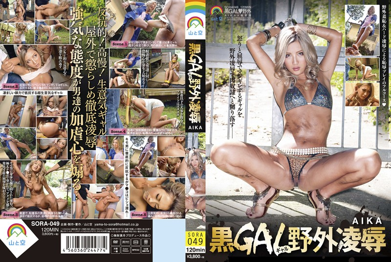 SORA-049 Black Gal Outdoor Humiliation AIKA