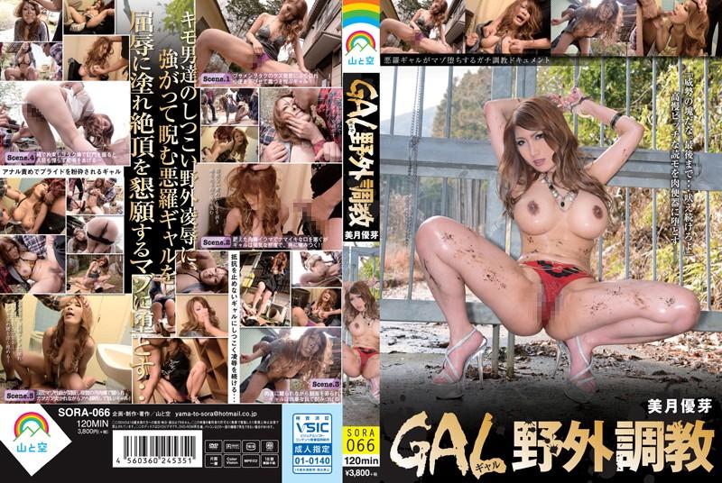 SORA-066 Gal Outdoors Torture Mizuki Yume