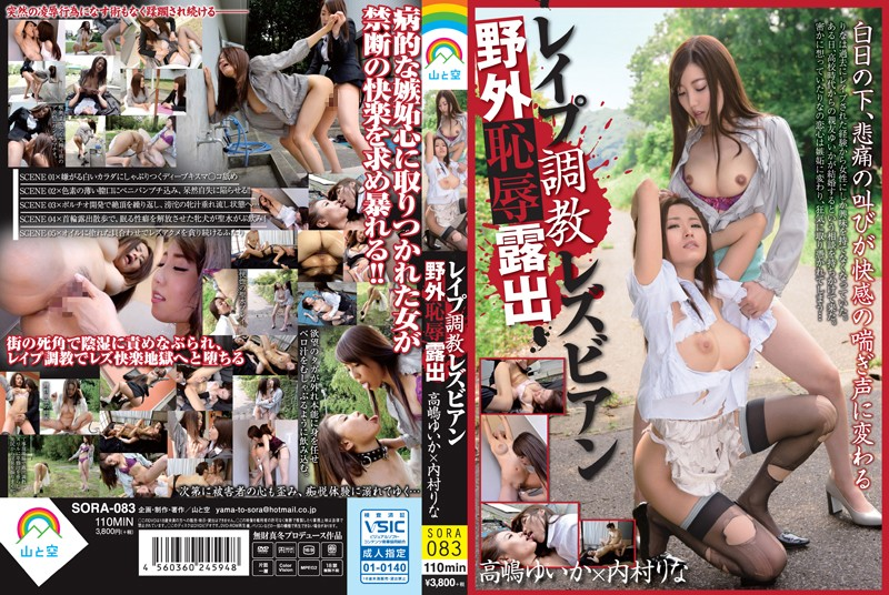 SORA-083 Rape Torture Lesbian Outdoor Shame Exposed Takashima Yuika × Uchimura Rina