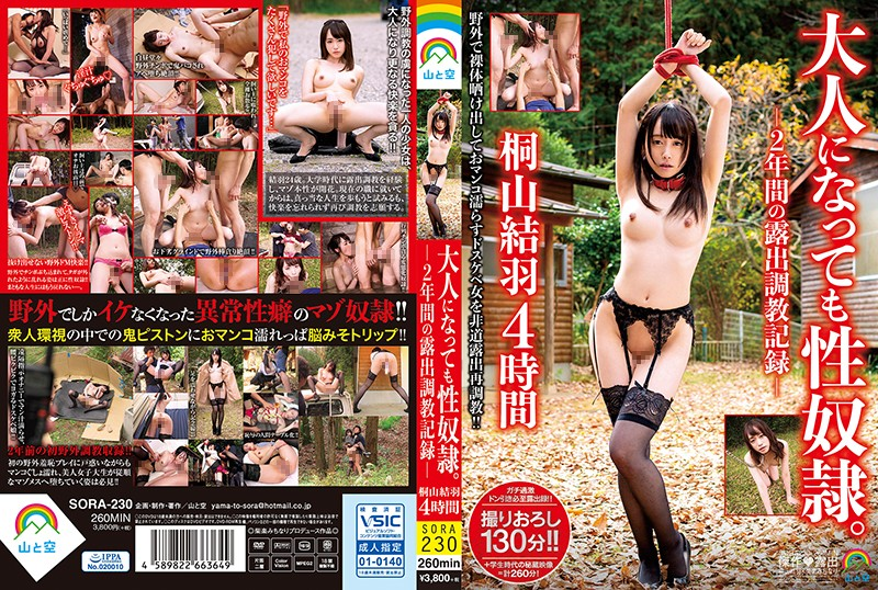 SORA-230 Sex Slaves Even When Grown Up.―Two Years Of Exposure Training Record― Yui Kiriyama 4 Hours (Yama To Sora) 2019-09-07
