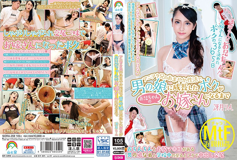 Yama To Sora SORA-259 Until I Became A Bride Of My Brother Who Grew Up To Be A Man's Daughter Due To Aniota's Elder Brother's Sexual Activity Rin Satsuki 2020-07-07