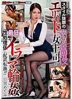 SOTB-002 A Sexually-arguing Female Boss Who Has An Outstanding Style Is Relocated To A Sex Clerk With The Most Crazy Irama Ring! !! Megumi Meguro