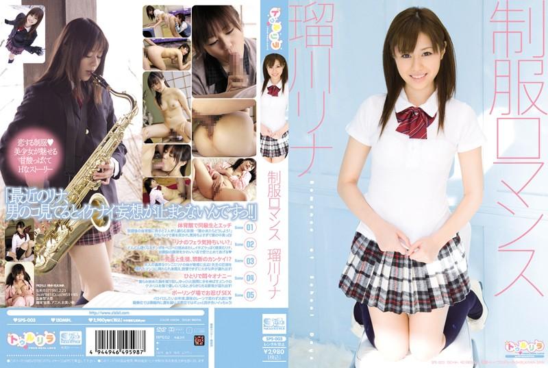 SPS-003 Rina Romance Rukawa Uniform