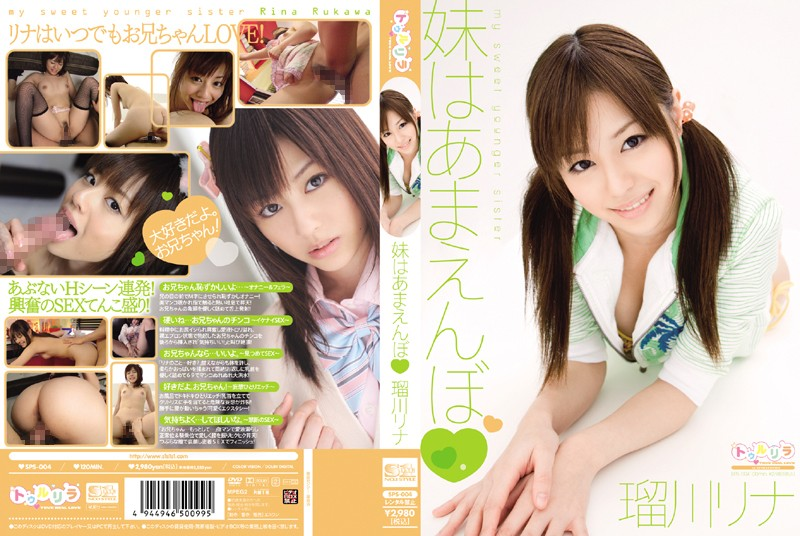 SPS-004 My Sister Rina Rukawa Pot Amaen