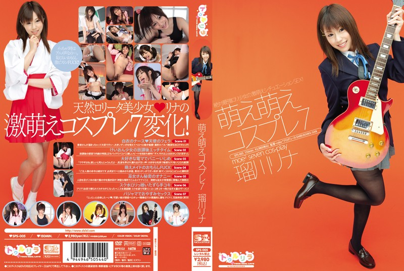 SPS-005 Rukawa Lina Moe Moe Cosplay 7