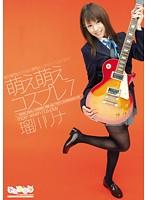SPS-005 Rukawa Rina - Moe Moe Cosplay 7
