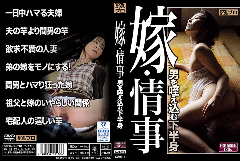 SQIS-010 Love Affair With A Wife