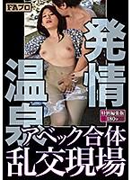 SQIS-011 発情温泉 アベック合体乱交現場