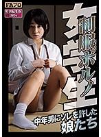 女学生 制服ポルノ 中年男にソレを許した娘たち - アダルトDVD・ブルーレイ通販 - FANZA通販
