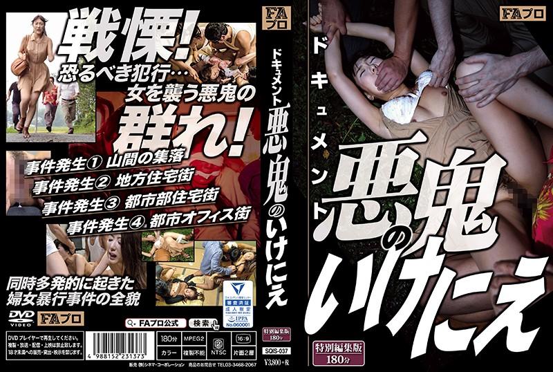http://pics.dmm.co.jp/mono/movie/adult/sqis037so/sqis037sopl.jpg