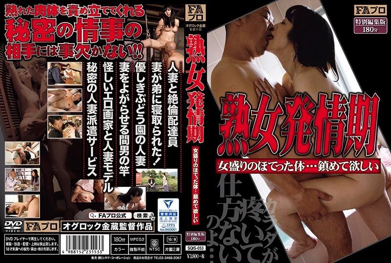 HD/SD SQIS-053 熟女発情期 女盛りのほてった体.鎮めて欲しい
