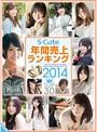 S-Cute 年間売上ランキング2014 TOP30 【2枚組】(DOD)
