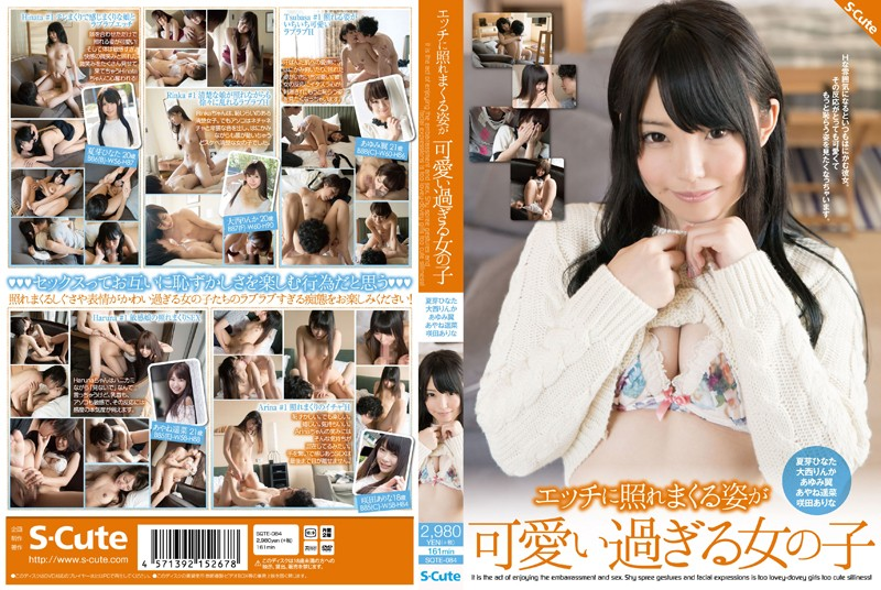 SQTE-084 Girl Figure Spree Embarrassment To Etch Is Too Cute