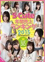 S-Cute年間売上ランキング2015